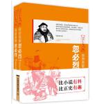 草原英雄:忽必烈(上下两册)