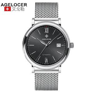 agelocer艾戈勒 瑞士进口品牌手表 男士全自动机械表男表 轻薄防水复古钢带手表