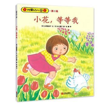 小花,等等我-我爱幼儿园-第二辑