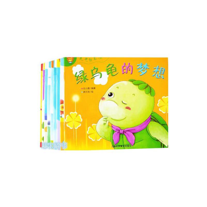 手绘本图书套装10册3-6岁宝宝婴儿童话故事书经典少儿读物幼儿园3-4-5