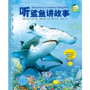 故事绘本书彩图版海洋生物百科知识童书 揭秘儿童动物科普百科故事书