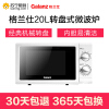 【苏宁易购】Galanz/格兰仕 微波炉20L转盘机械式家用P70D20N1P-G5(W0)