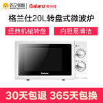 【苏宁易购】Galanz/格兰仕 微波炉 20L 机械式转盘家用P70D20N1P-G5(W0)