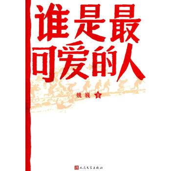 谁是可爱的人9787020089130 魏巍 人民文学出版社
