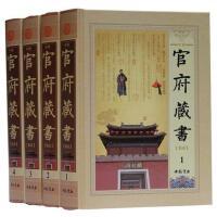 中华官府藏书集成(4卷) 国学套装 古代名著 国学名著 古代历史经典名著 古文 中国古代经典文学