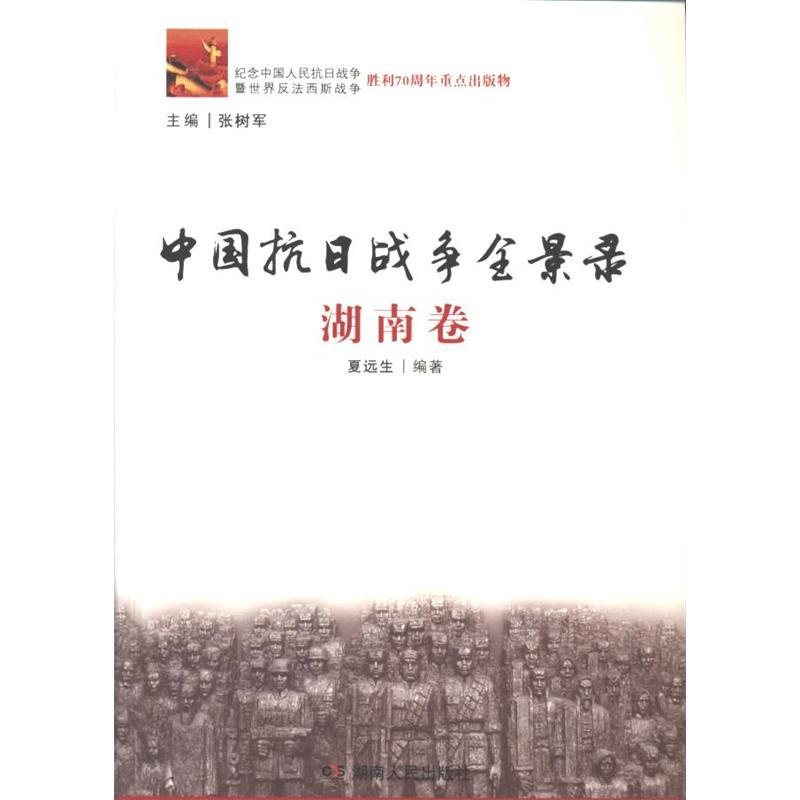 湖南卷-中国抗...