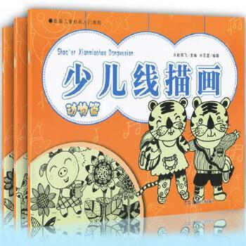 教程少儿线描画人物动物风景篇零基础学画画书创意画册儿童画起步畅销