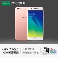 OPPO A57 全网通 3GB+32GB内存版