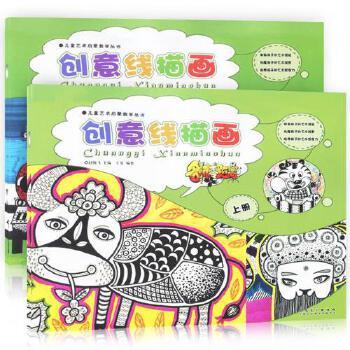 全2册名师零距离创意线描画儿童艺术启蒙教学丛书新编少儿美术绘画画图片