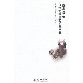 经典解码:20世纪中国文学与电影