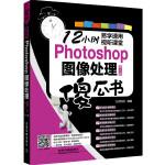 Photoshop图像处理傻瓜书(第二版)