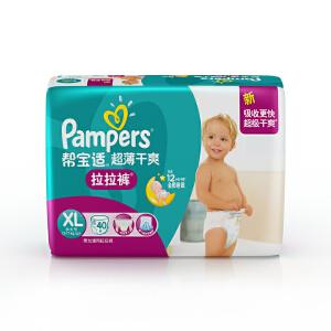 [当当自营]帮宝适 超薄干爽 婴儿拉拉裤 加大码XL40片(适合12kg以上)大包装