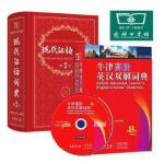 现代汉语词典第7版+牛津高阶英汉双解词典第八8版中小学工具书