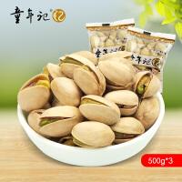 【童年记】原味开心果休闲零食坚果炒货独立小包500g*3