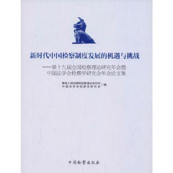 新时代中国检察制度发展的机遇与挑战--第十九届全国检察理论研究年会暨中国法学会检察 正版 人民检察院检察理论研究所,中国法学