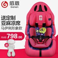 【支持礼品卡】感恩冒险家儿童安全座椅 爸爸去哪儿定制款  宝宝座椅 GE-GF