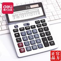 【得力品牌日满100减50】得力计算器 1654财务使用太阳能大按键计算机 计算器