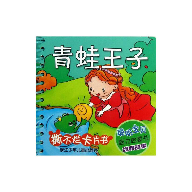 青蛙王子/聪明宝贝脑力启蒙书 改编:林彤 正版少儿书籍 浙江少儿