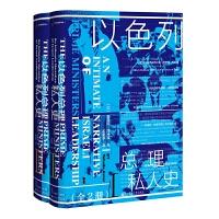 甲骨文丛书·以色列总理私人史(套装全2册)