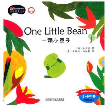 5-6岁-生命与成长-一颗小豆子-丽声我的第一套亲子英文绘本-上
