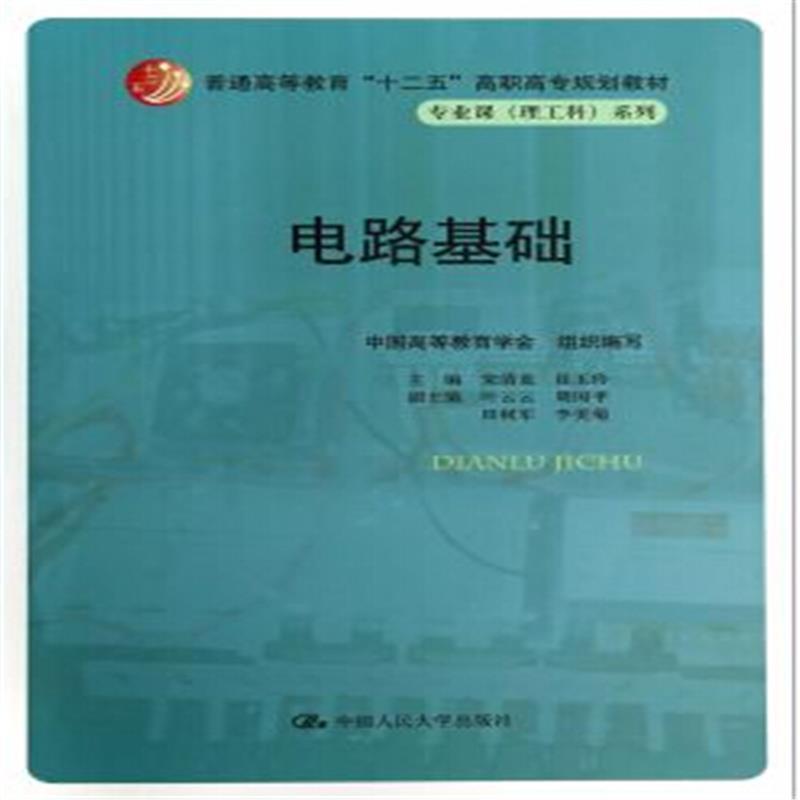 电路基础( 货号:730017553) 北京新华书店官方旗舰店 品牌承诺 正版