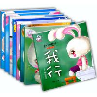 省心妈妈乖宝贝我不怕全8册 幼儿2-3-4岁性情培养启蒙开发丛书 儿童情商睡前故事书