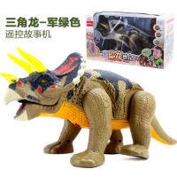 儿童遥控恐龙故事机 电动遥控动物 会走路的恐龙模型 益智玩具