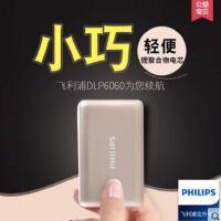 【支持礼品卡】飞利浦充电宝 迷你可爱便携超薄iPhone6s7p苹果手机通用移动电源