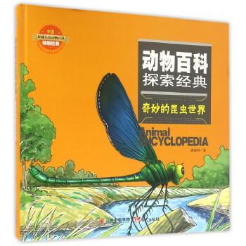 奇妙的昆虫世界(精)/动物百科探索经典