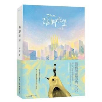 【旧书二手正版8成新】踮脚张望 寂地 9787229080730 重庆出版社 2014年版