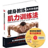 健身教练从不外传的肌肉训练法 赵健著 9787553730059