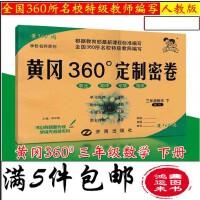2017版 黄冈360定制密卷 三年级下册数学 3年级下 人教版 配套RJ版