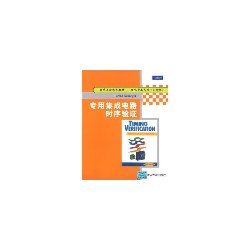 国外大学教材·专用集成电路时序验证:微电子类系列(影印版)