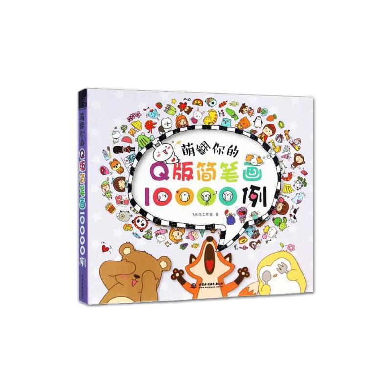 飞乐鸟著 学画q版简笔画手绘画漫画 人物动物家常用品绘画技法彩色