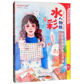 水彩人物绘 绘生活的少女艺术家 北京工艺美术出版社