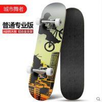 时尚炫酷四轮滑板双翘板成人儿童枫木滑板车高弹PU轮滑板车  可礼品卡支付