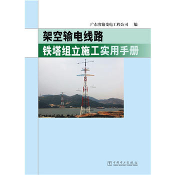 架空输电线路铁架组立施工实用手册图片