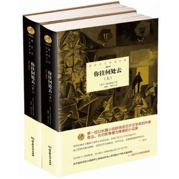你往何处去2册 亨利克显克微支著 诺贝尔文学奖大系39 文学小说书籍 世界名著读物外国文学 AJ9