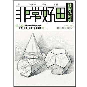 正版 敲门砖非常好画结构几何体体 素描基础结构几何体临摹范画基础