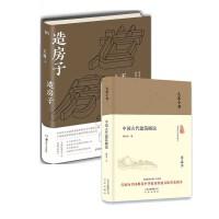造房子+中国古代建筑概说  建筑类(全两册) 2016年中国好书