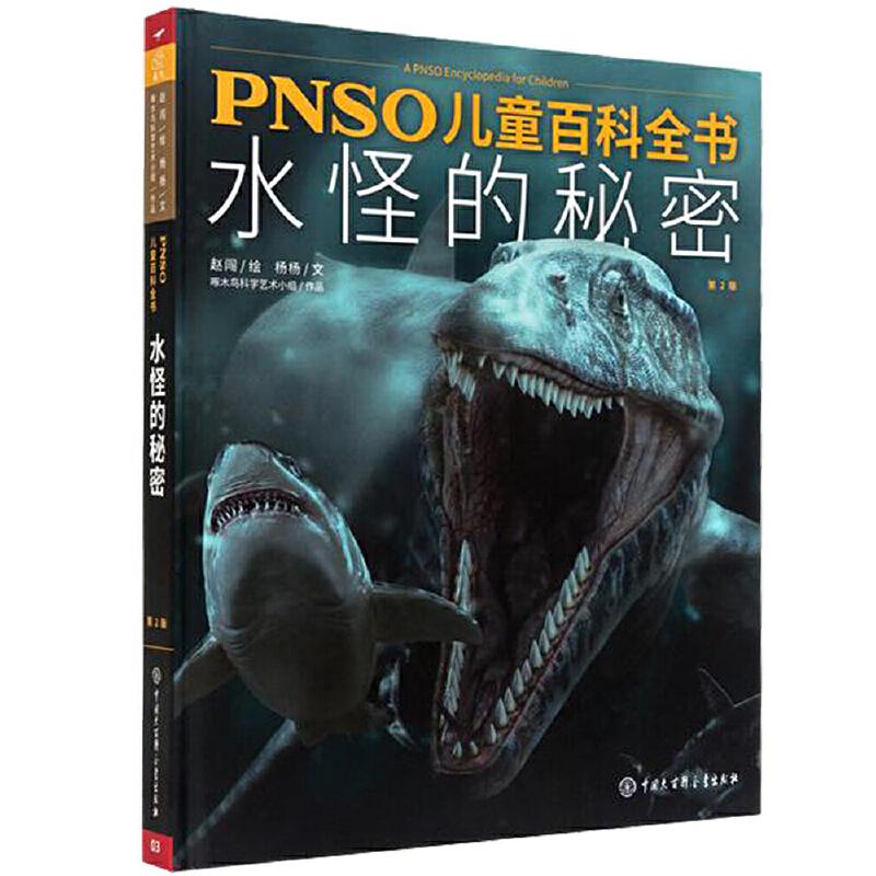 pnso儿童百科全书 水怪的秘密