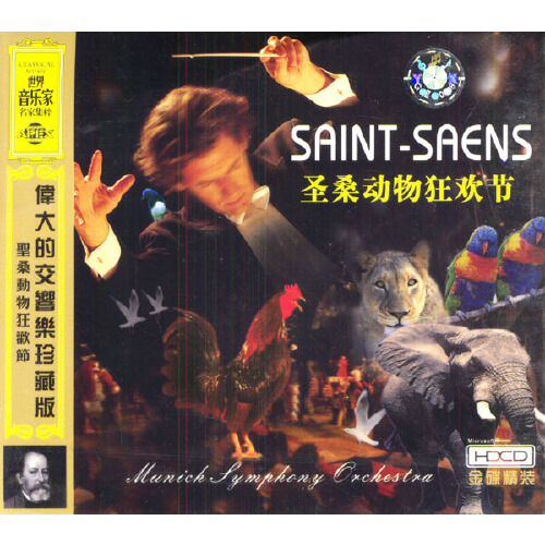 【圣桑动物狂欢节(cd)abs-012图片】高清图