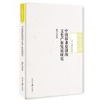 中国报业集团的文化产业发展研究