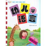 幼儿学语言·词语训练