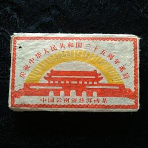 80年代 35周年诞辰纪念茶 熟茶 500g/砖 7砖