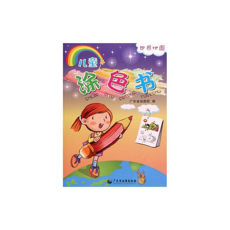 儿童涂色书(世界地图) 编者:广东省地图院 正版书籍 广东地图