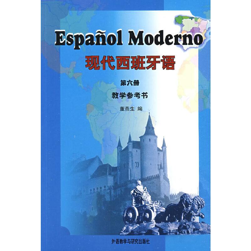 现代西班牙语(...
