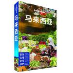 孤独星球Lonely Planet国际指南系列:马来西亚