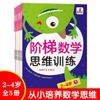 袋鼠妈妈童书 阶梯数学思维训练2-4岁 学前读物 潜能开发(套装5册)