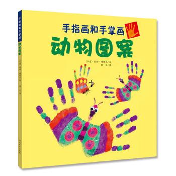《(手指画和手掌画)动物图案》(